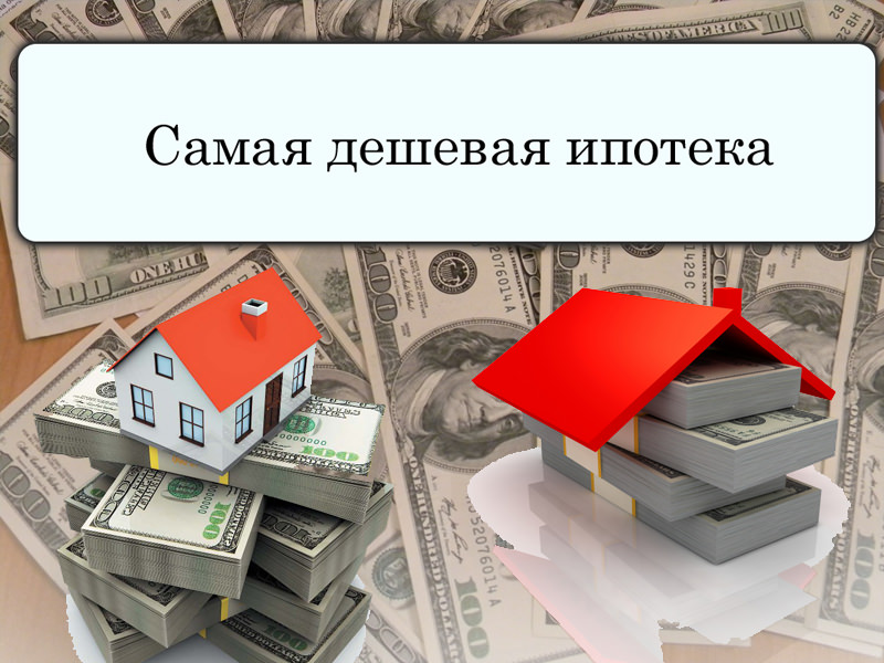 оценивают ипотеку дают меньше чем стоит квартира использование заведомо подложного