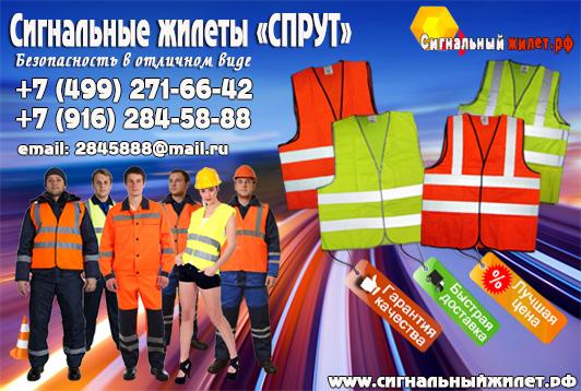 Сигнальный жилет.рф 100% Качество, Скидки, Доставка по всей России.