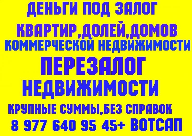 Москва Выдам деньги под залог ПТС,квартир,долей,коммерции,комнат.Перезалог