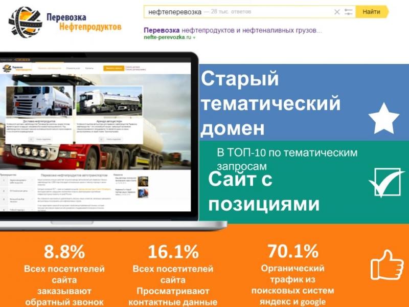 Готовый сайт перевозка нефтепродуктов
