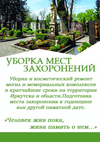 Уборка могил Иркутск