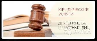 Юридический услуги банкротство