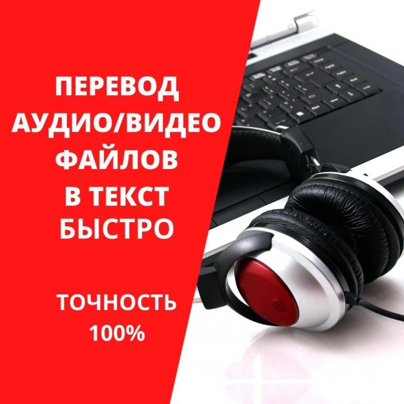 Перевод аудио- и видеозаписи в текст   транскрибация