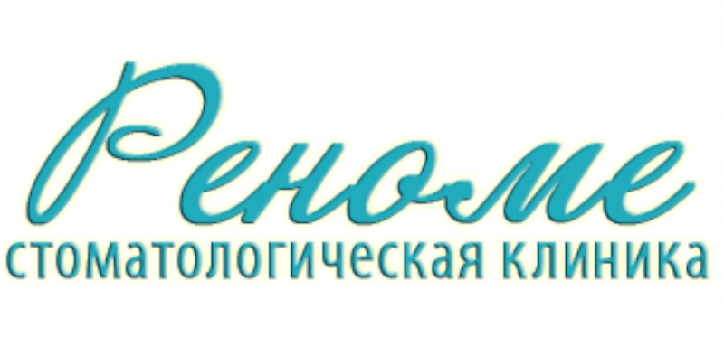 Стоматология Реноме в Кирове